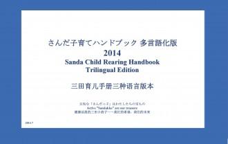 Handbook 2014 for print 070714b
