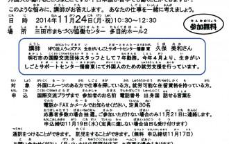 日本で働きたい外国人のための講座