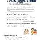 子ども日本語教室サポーター養成講座ちらし(2015)