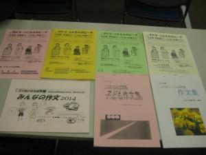 「日本語・母国語スピーチ大会の原稿集」と「こども作文集」です。 原稿集は日本語と母国語で記載されています。 作文集はこどもが原稿用紙に一生懸命書いてくれたものを収録しています。