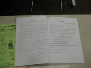「日本語・母国語スピーチ大会の原稿集」です。左側が日本語、右側が母国語(ここでは英語)です。
