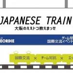 地下鉄で名所等を電車で回ります。大阪の名所等を電車で回り、スタッフの出す問題を解決するというゲームです。