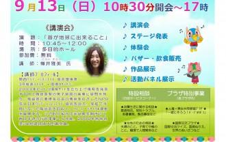 ○全戸配布用告知プログラム(最終確定)2_PAGE0000