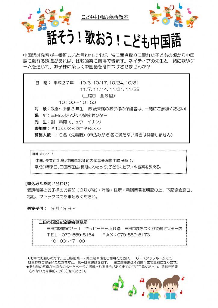 27子ども中国語会話チラシ2 (2)