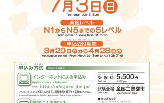 2016第1回日本語能力検定