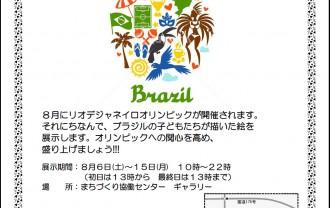 ブラジル子ども絵画展