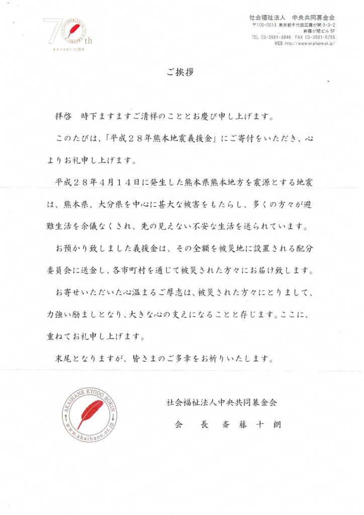 H28熊本地震義援金20160716