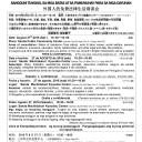 三田相談会2016.8.27チラシ20160701板