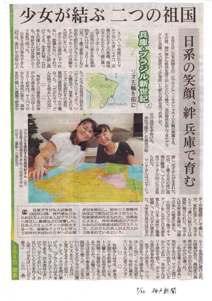 神戸新聞20160806 (1)