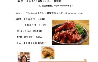 28kankokuryori3