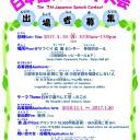 the-7th-japanese-speech-contest