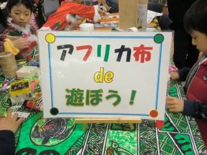 外国の遊びのコーナーも子供たちがたくさん遊んでました
