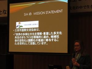 三田市国際交流協会の発足の言葉がここにあります。