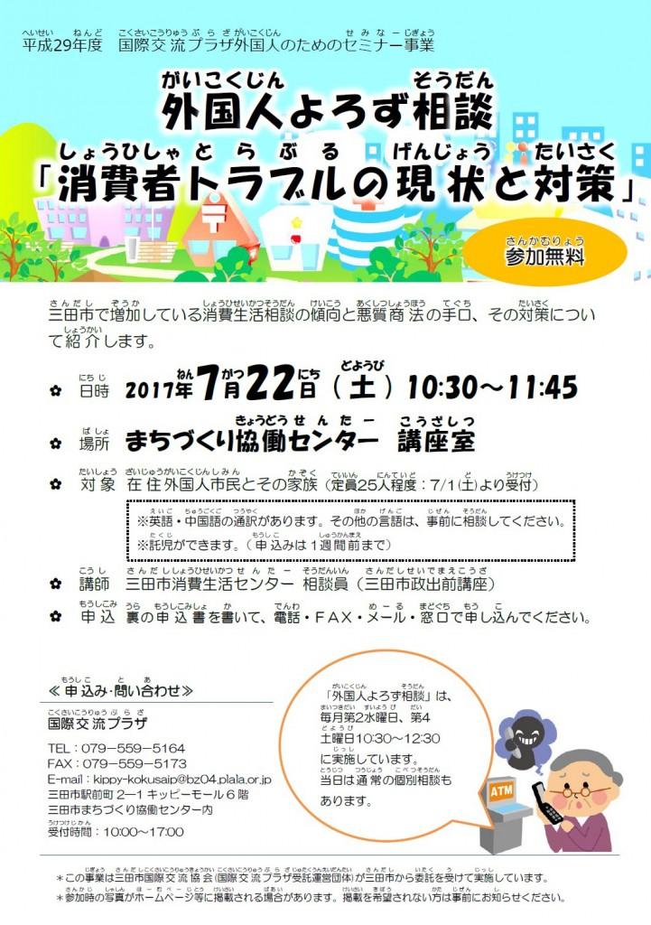 Yorozu-7.22Shohisya