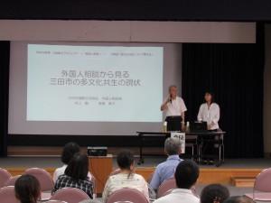 三田市国際交流協会の活動を報告