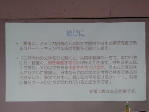 最後に元東京大学教授ロバート・キャンベル氏の言葉を紹介