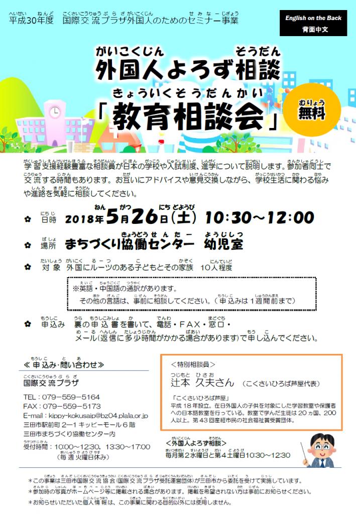 yorozu-2018.5.26kyoiku
