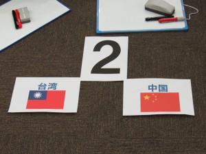 台湾 中国