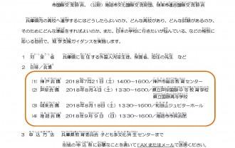 leaflet_japanese_ページ_1