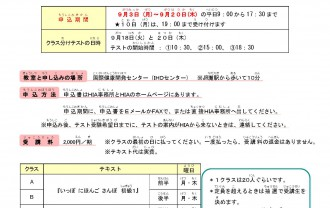 Japanese Course (Ch)_ページ_2