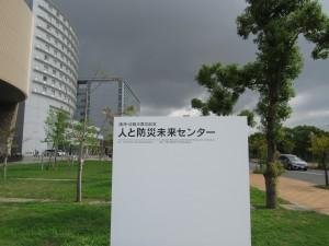 最初は人と防災未来センターです