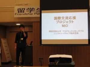 今年の運営は関西学院のMIOの皆さんと高校生が企画しました