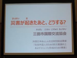 JR西日本社会財団助成事業の一つとして実施されました