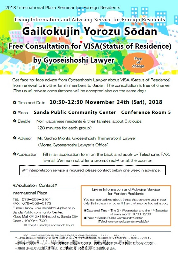 yorozu-2018.11.24visa-English