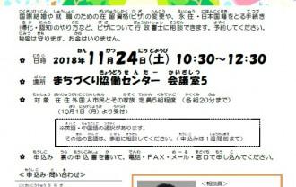 yorozu-2018.11.24visa-Japanese