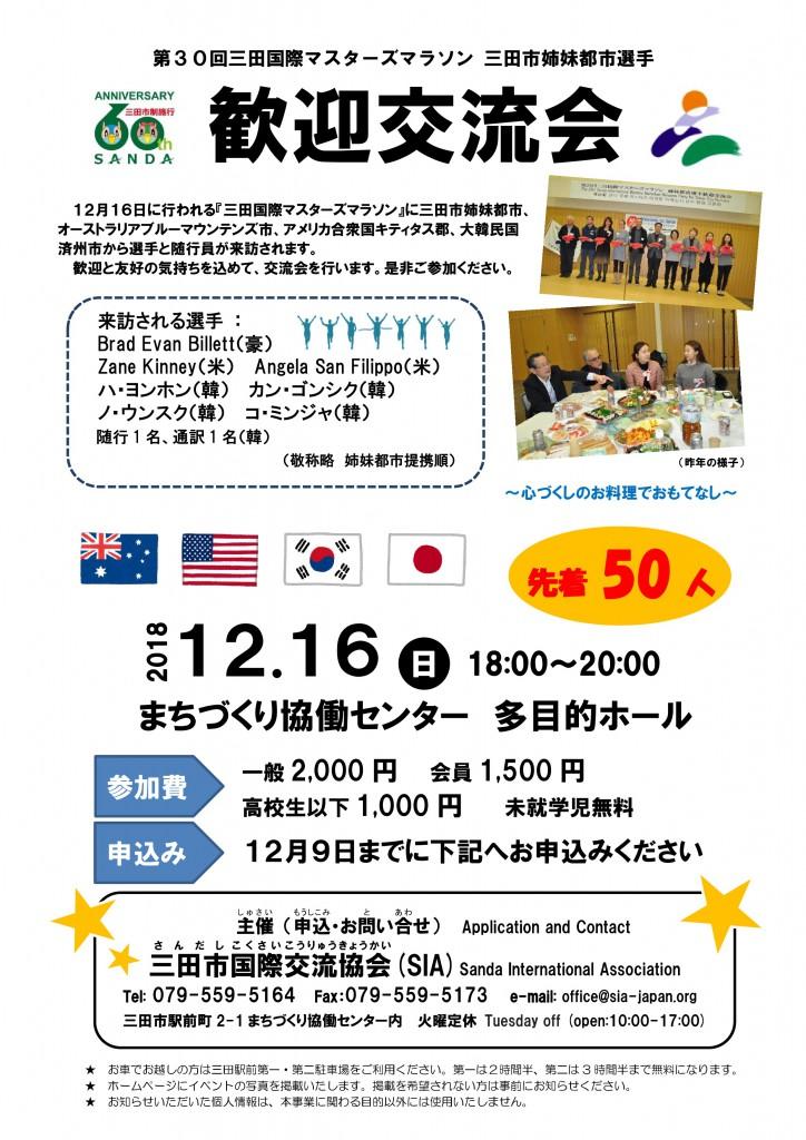 20181216 masters koryu