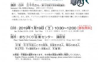 20190119seminar.shuro