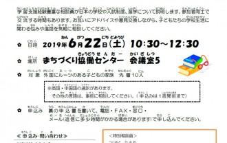 yorozu-2019.6.22kyoiku