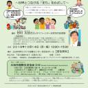 多文化共生セミナー(ちらし2019)印刷