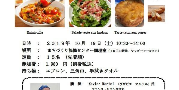 2019年フランスの家庭料理~Maison de France(10月)ちらし