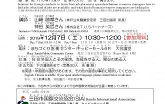 20191207seminar.shuro_
