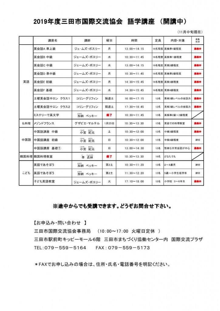 201911gogaku-ura