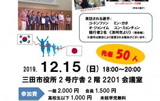2019marathonkoryukai
