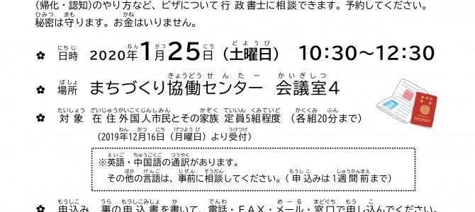 2020.1.25よろずビザ相談チラシ_PAGE0000 (002)