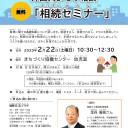 yorozu-2020.2.22souzoku_1