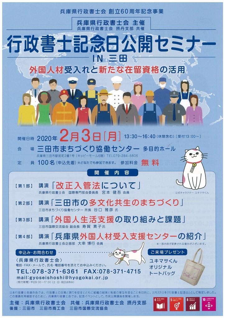 gyoseishoshi20200203_PAGE0000
