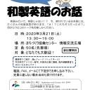 japaneseenglish2019