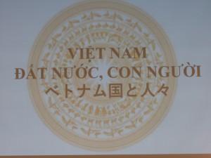記念講演 「ベトナム 国と人々」