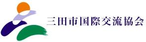 三田市国際交流協会
